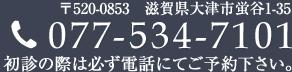 〒520-0853 滋賀県大津市蛍谷1-35 077-534-7101 初診の際は必ず電話にてご予約下さい。